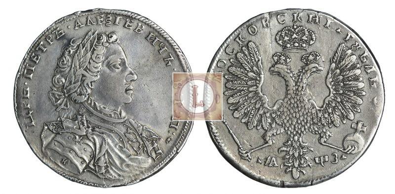 1 рубль 1707 года Биткин 184