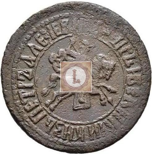 Монетный двор 1 копейка 1707 года