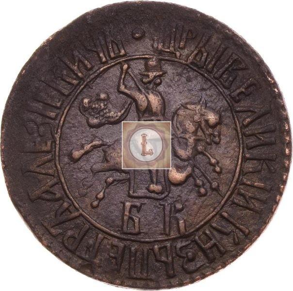 1 копейка 1707 года цена