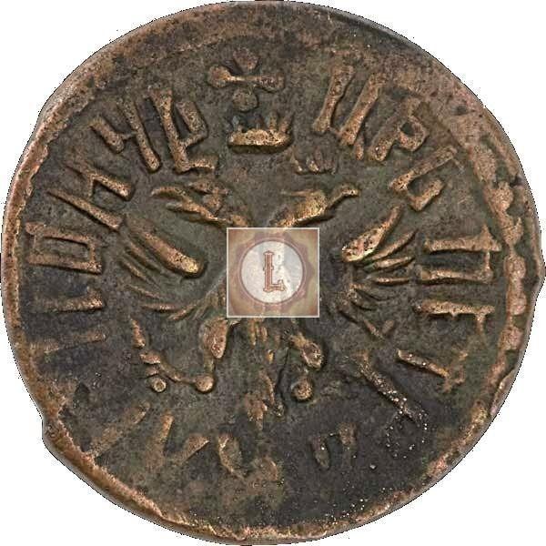 Полушка 1708 года цена