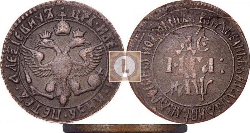 Денга 1700 года цена