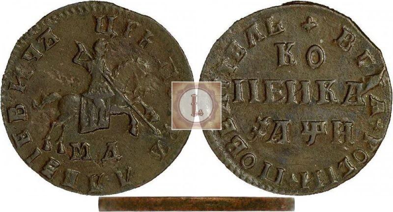 1 копейка 1708 года сколько стоит
