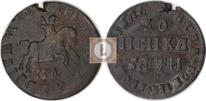 1 копейка 1708 года картинка