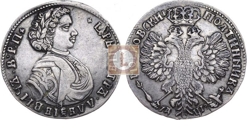 Полтина 1707 года Биткин 571