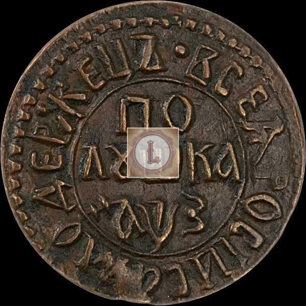 Монета Полушка 1707 года