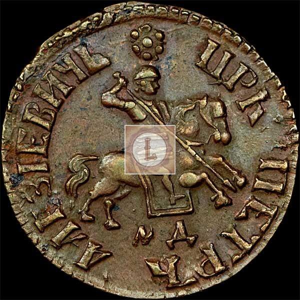 Копейка 1705 года цена