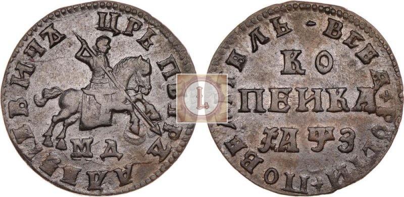 Фото 1 копейки 1707 года