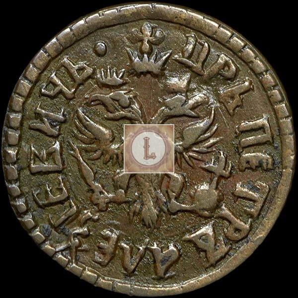 Полушка 1707 года стоимость