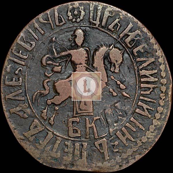 1 копейка 1706 года стоимость