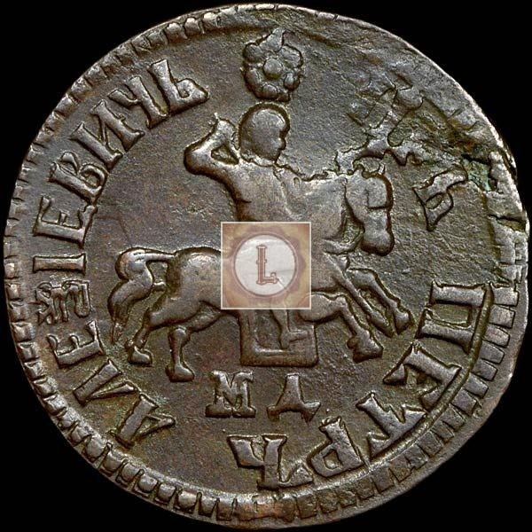 Монета 1 копейка 1707 года