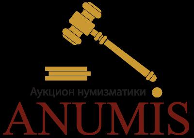 аукцион ANUMIS
